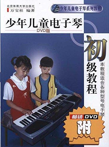 儿童电子琴,儿童电子琴入门