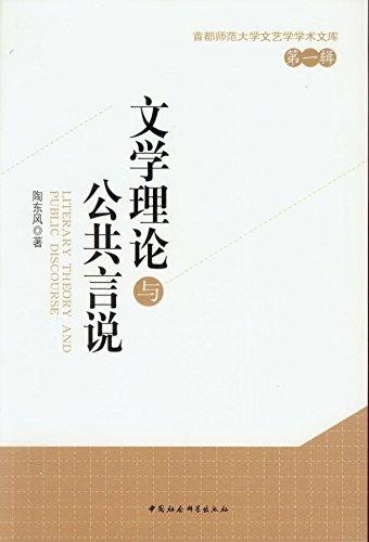 文学理论与公共言说 陶东风 全新正版