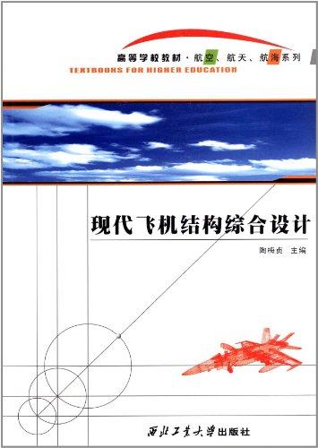 图书书名:《现代飞机结构综合设计