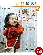 暖心手编毛衣系列:甜美儿童毛衣